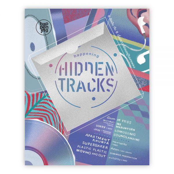happening เล่ม 115  Hidden Tracks  happening 'Hidden Tracks'