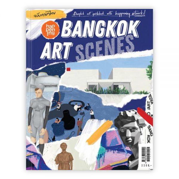 (ฉบับภาษาไทย) happening 114  'Bangkok Art Scenes'  happening 'Bangkok Art Scenes'