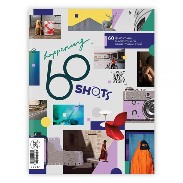 happening '60 Shots' #117