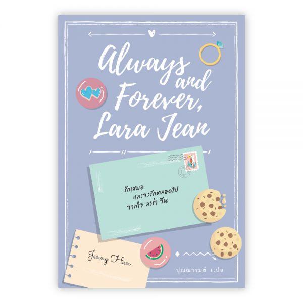 รักเสมอ และจะรักตลอดไป จากใจ ลาร่า จีน