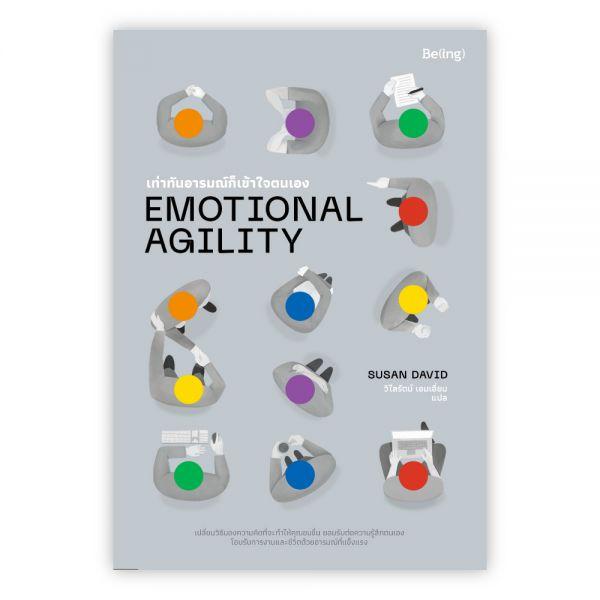 เท่าทันอารมณ์ก็เข้าใจตนเอง EMOTIONAL AGILITY