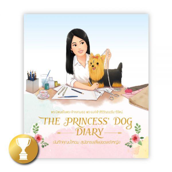 The Princess' Dog Diary