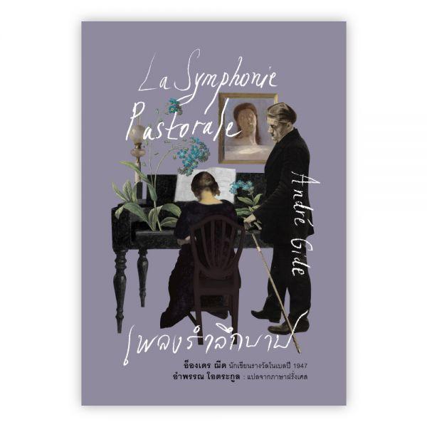 เพลงรำลึกบาป (La Symphonie Pastorale)