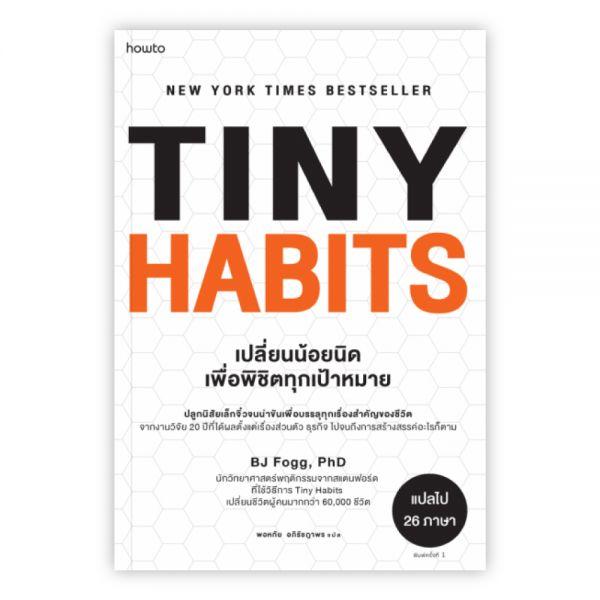 Tiny Habits เปลี่ยนน้อยนิด พิชิตทุกเป้าหมาย