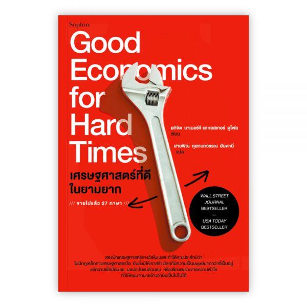 Good Economics for Hard Times เศรษฐศาสตร์ที่ดีในยามยาก