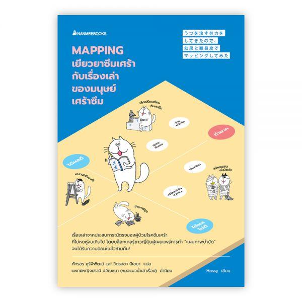 Mapping เยียวยาซึมเศร้า กับเรื่องเล่าของมนุษย์เศร้าซึม