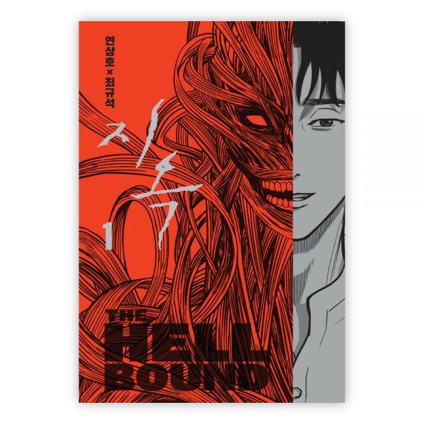 ทัณฑ์นรก เล่ม 1 (THE HELLBOUND)  [Pre-Order]