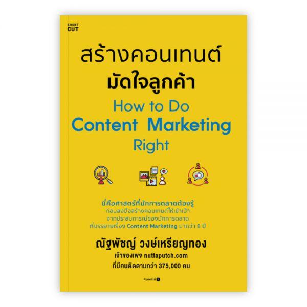 สร้างคอนเทนต์ มัดใจลูกค้า How to Do Content Marketing Right